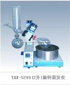 YRE-5299(2L)型旋转蒸发器
