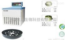 GL10MA  上海地区高速大容量冷冻离心机
