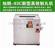 HK-93C中药制丸机|广州制丸机|制丸设备厂家
