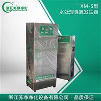 水处理臭氧发生器XM-S