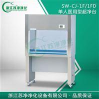 SW-CJ-1F单人双面(医用)净化工作台(垂直送风)