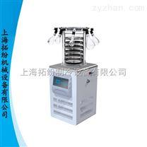 冷凍真空干燥機,實驗室立式凍干機