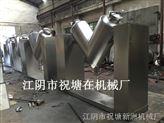 W-300-江阴新洲V型混合机 高效V型混合机 V型高效混合搅拌机