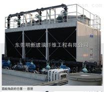 香港明新冷却塔MSX-R系列(东莞明新玻璃纤维工程有限公司)