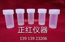 PFA地质溶样罐15ml滨海县正红塑料价格