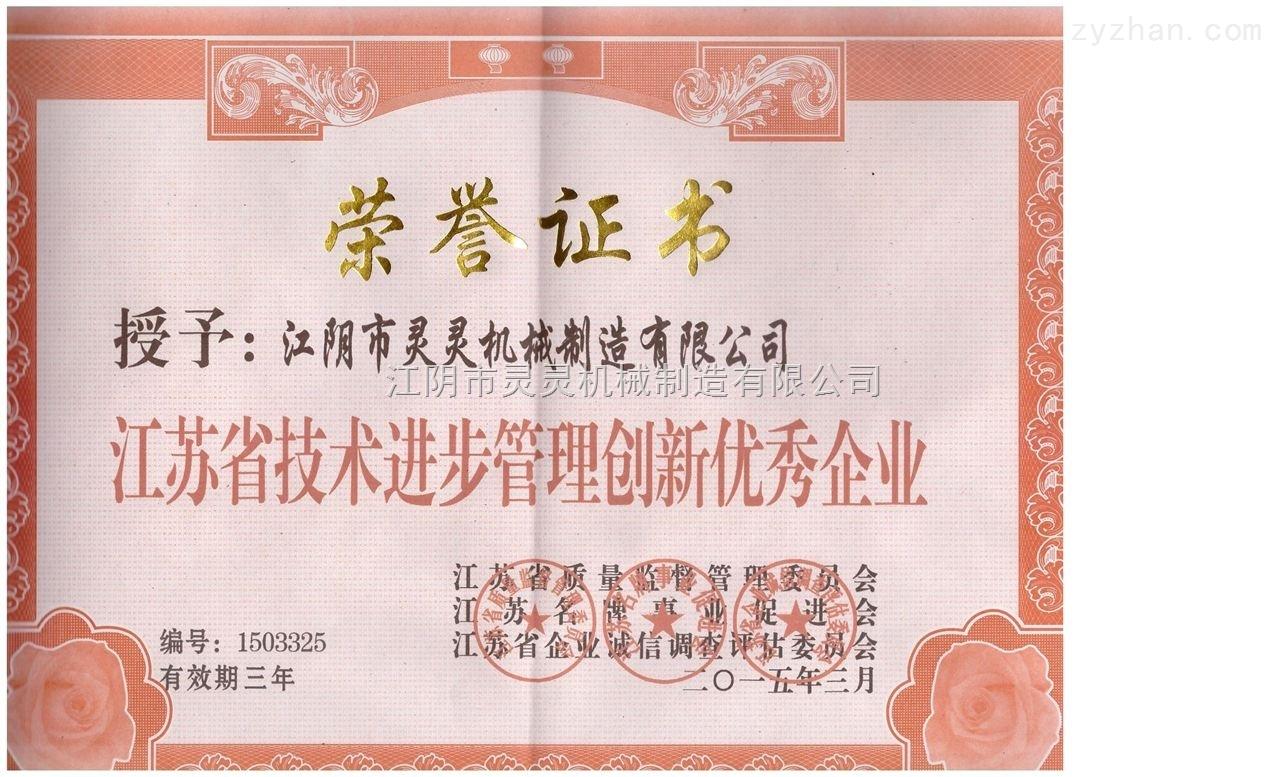 江苏省技术进步管理企业