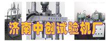 橡胶弹性体动刚度试验系统生产厂家