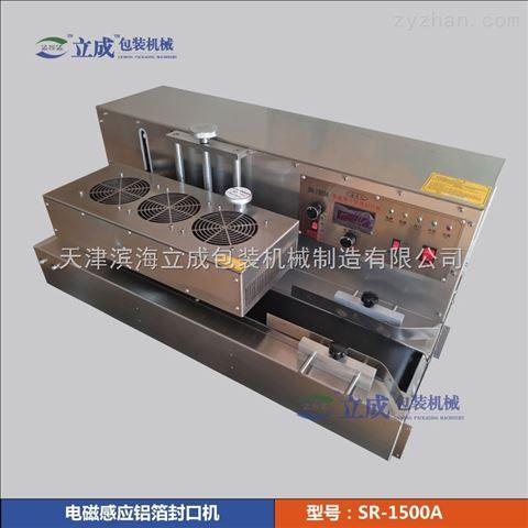 全自动易拉罐瓶装生产配套连续式电磁铝箔封口机