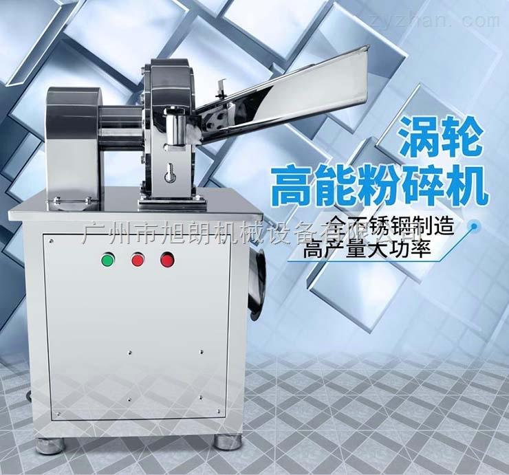 福建不锈钢多功能高速打粉机
