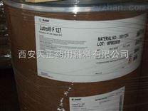 德国进口泊洛沙姆F127 药用级泊洛沙姆407(500g零售)作用乳化剂片剂表面活性剂