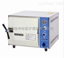 台式高压蒸汽灭菌器