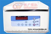 TDZ4-WS醫用低速離心機