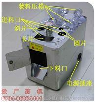 LD-66多功能中药切片机