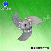 潛水攪拌機QJB3/8-400 沖壓式不銹鋼攪拌機 可開增值稅票