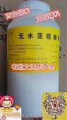药用级无水亚硫酸钠 cas号:7757-83-7 化学式:Na2SO3
