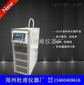 专业供应 CCA-20低温冷却液循环泵'低温冷冻循环泵