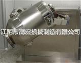 GH-200-实验室三维多向不锈钢混合机 小型三维运动高效混料机
