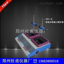 ZNCL-DL型 多联加热磁力搅拌器 厂家直销