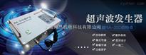 RA-35D超声波发生器系统