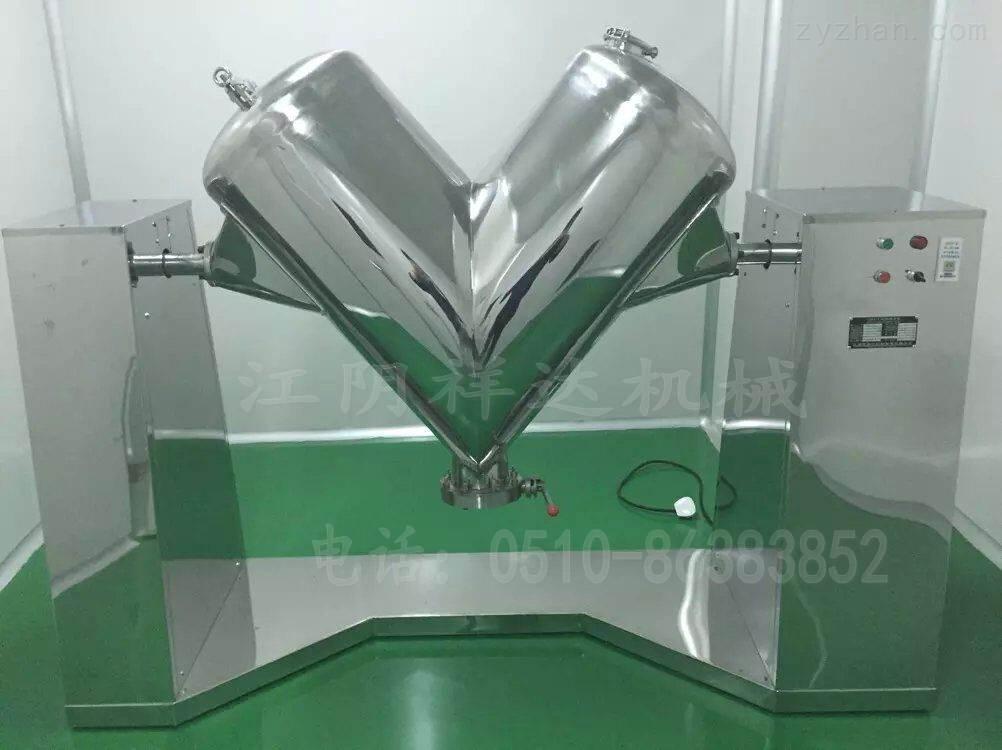V形粉体混合机