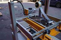 青州胶带封箱机价格   胶带封箱机厂家