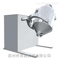 三维槽型混合机