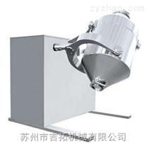 三維槽型混合機