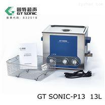 13L超聲波功率可調清洗機