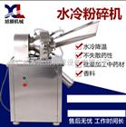 WN-300+大型高速打粉机化工原料块专用打粉机