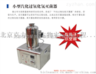 生物安全櫃、隔離器及小型密閉空間的消毒滅菌,汽化過氧化氫滅菌器HL-50Y