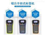 硕方LCD背光灯标签机LP5125C