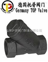 德国进口Y型内螺纹过滤器