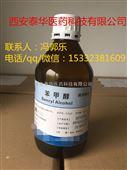药用级苯甲醇-医用辅料级苯甲醇 500g起售 有批件资质
