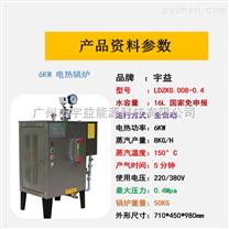 宇益不銹鋼電熱蒸汽發生器6KW工業節能小型鍋爐