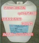 药用制药辅料油酸乙酯 西安悦来厂价直供