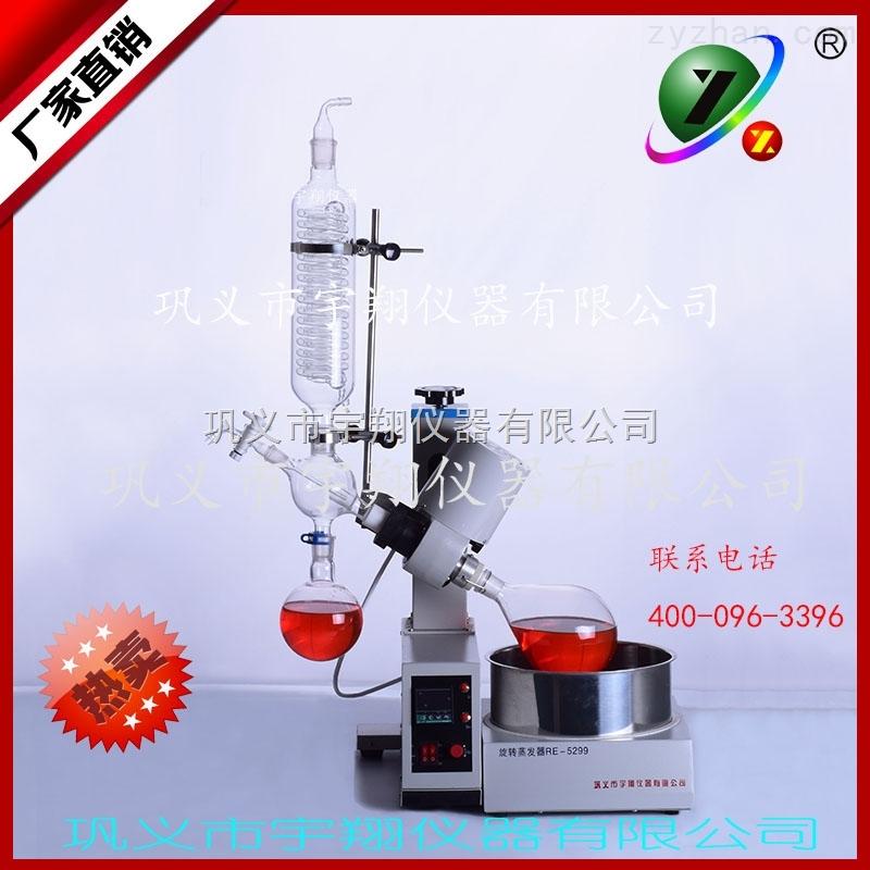 RE-5299型旋转蒸发器