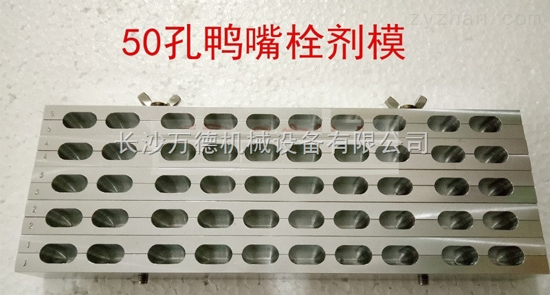 鸭嘴形栓剂模具