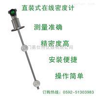 氨水在线浓度测试仪供应商,氨水在线浓度测试仪价格