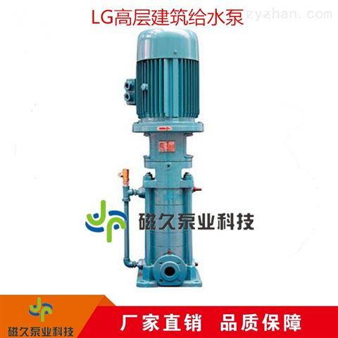 LG给水泵