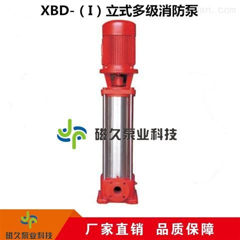 XBD-I型多级消防泵稳压泵
