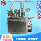JTJ-Ⅱ半自動膠囊充填機