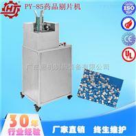 供应PY-85药品剔片机,铝塑自动药板剥粒