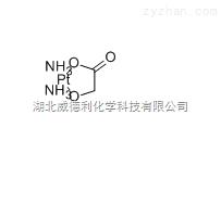 奈达铂原料中间体95734-82-0