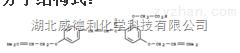 索法酮原料中间体64506-49-6