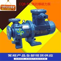 CQB-F氟塑料无泄漏磁力泵