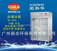 北京天津防爆冰箱实验室防爆冰箱化学品防爆冰箱