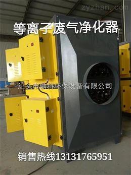 异味油烟治理必备等离子废气净化器