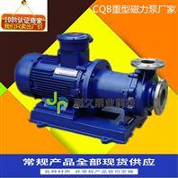CQB型磁力驱动泵厂家