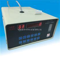 悬浮粒子测试仪