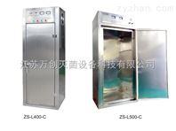 ZS-L系列常温灭菌柜